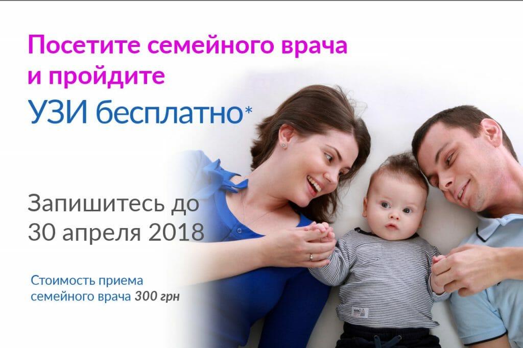 Бесплатное УЗИ при консультации у семейного врача