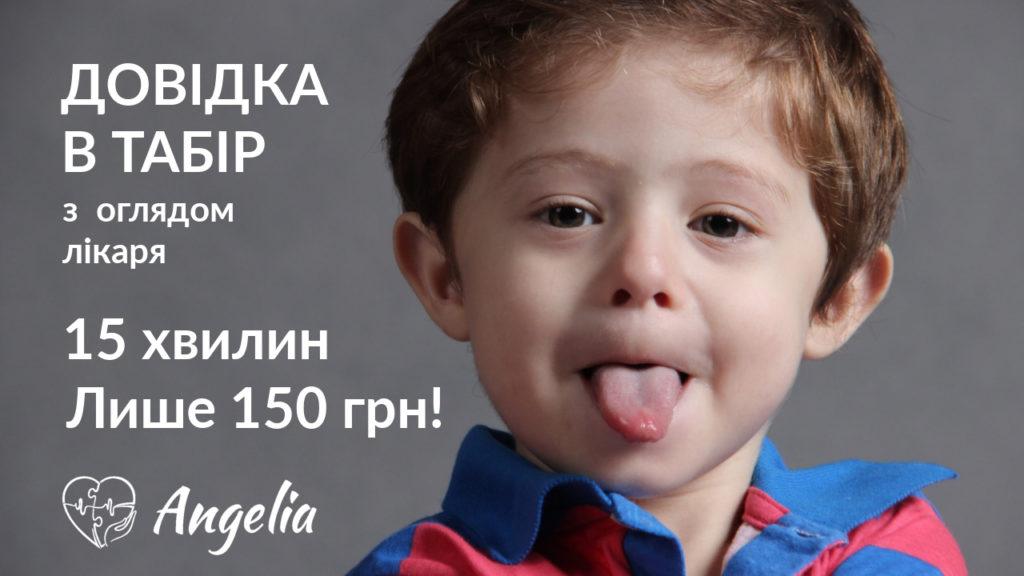 Довідка в табір для дитини за 150 грн!