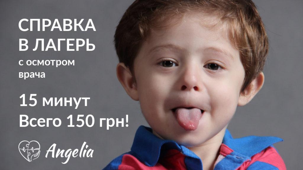 Справка в лагерь для ребенка за 150 грн!