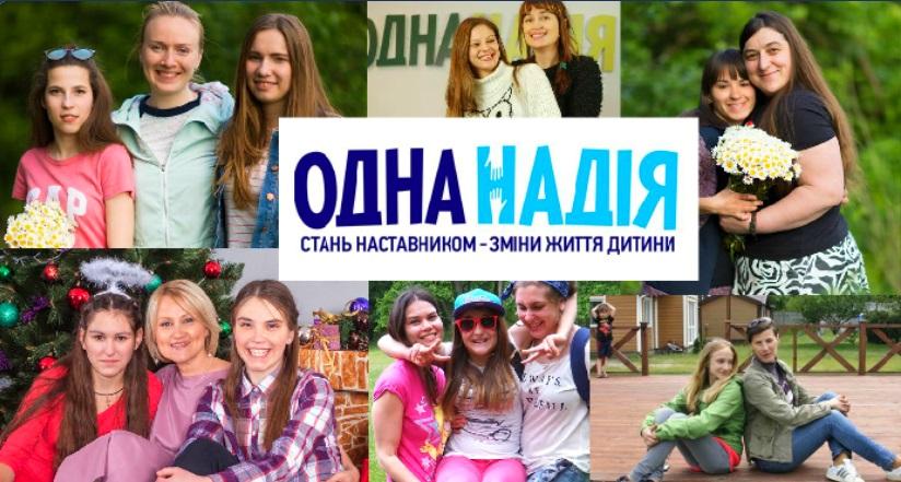 """Клініка """"Ангелія"""" допомогла наставникам проекту """"Одна Надія"""" в Києві"""