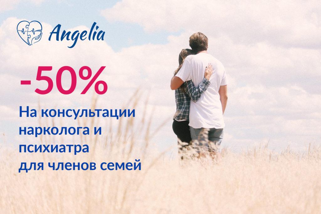 Консультации нарколога или психиатра для членов семей со скидкой 50%