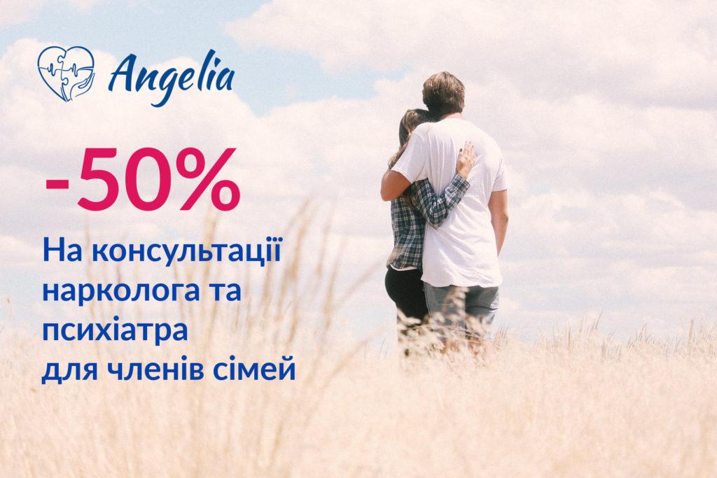 Консультації нарколога або психіатра для членів сімей зі знижкою 50%