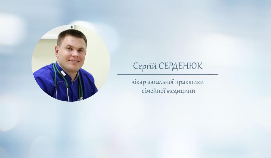 Сімейний лікар Сергій СЕРДЕНЮК провів благодійні консультації у Маріуполі