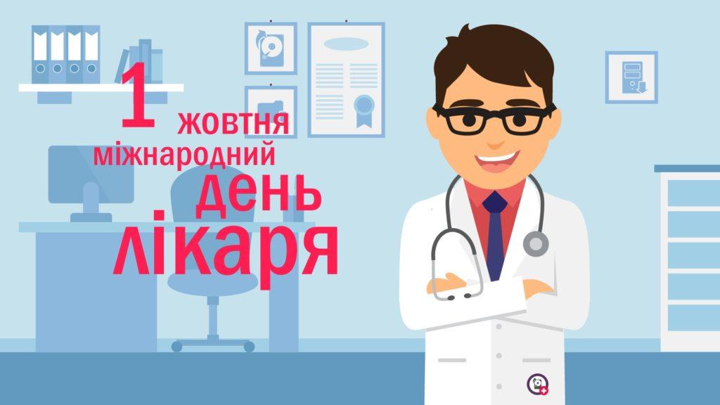 Бути лікарем – це покликання!