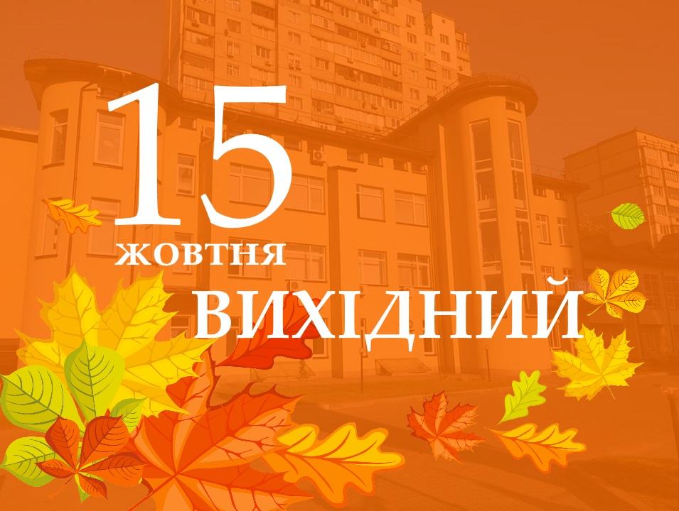 15 жовтня ВИХІДНИЙ ДЕНЬ