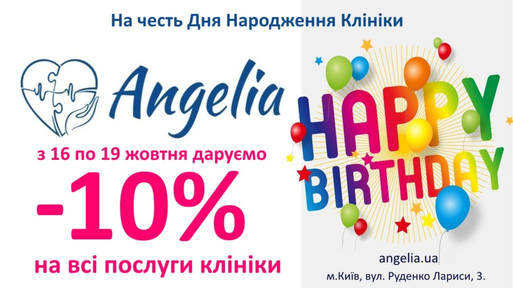 -10% ЗНИЖКИ НА ВСІ ПОСЛУГИ