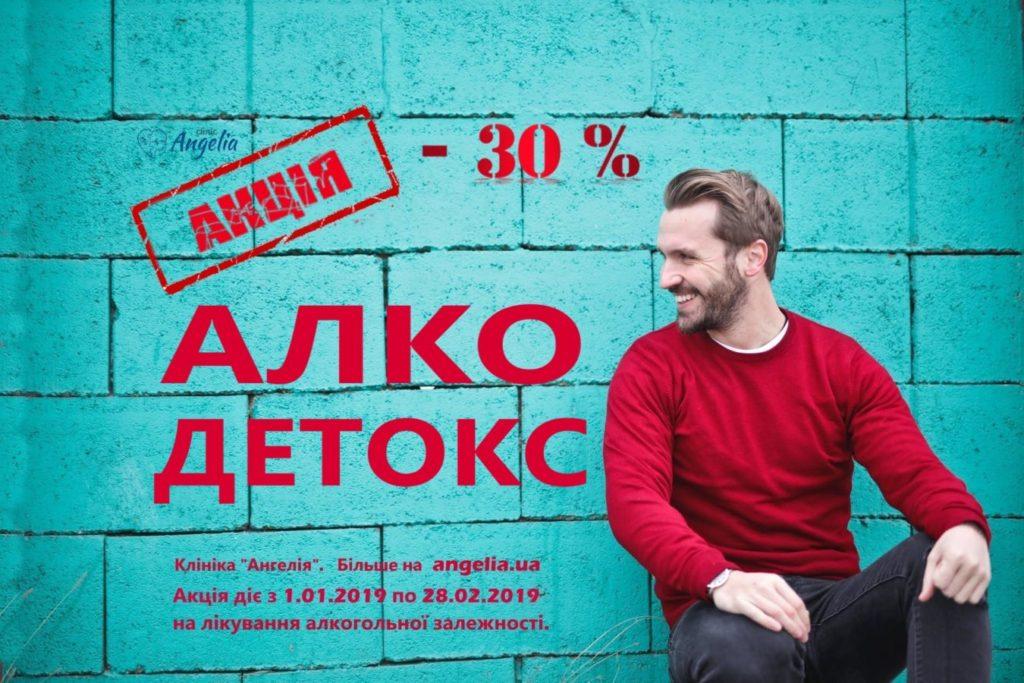 -30% НА АЛКО ДЕТОКС.