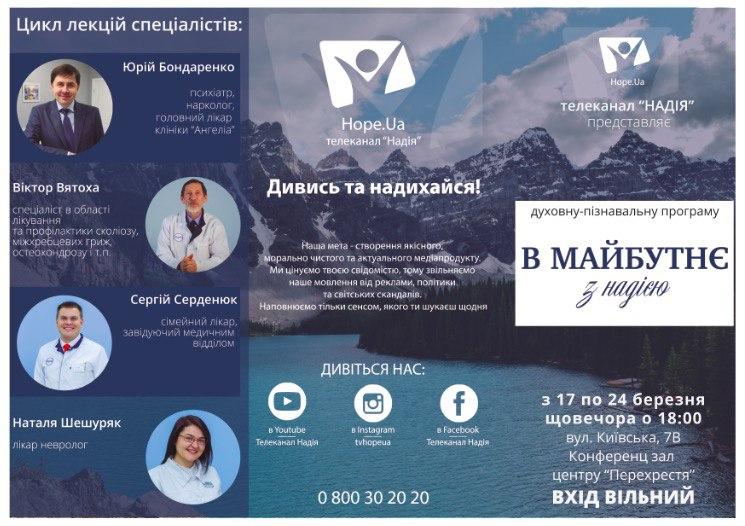 Анонс: безкоштовні медичні послуги у Тернополі