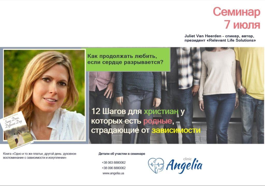 Juliet Van Heerden в Киеве проведет семинар по созависимости.