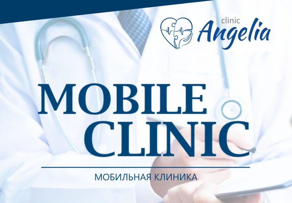 В Чернігові відбулася чергова Мобільна Клініка