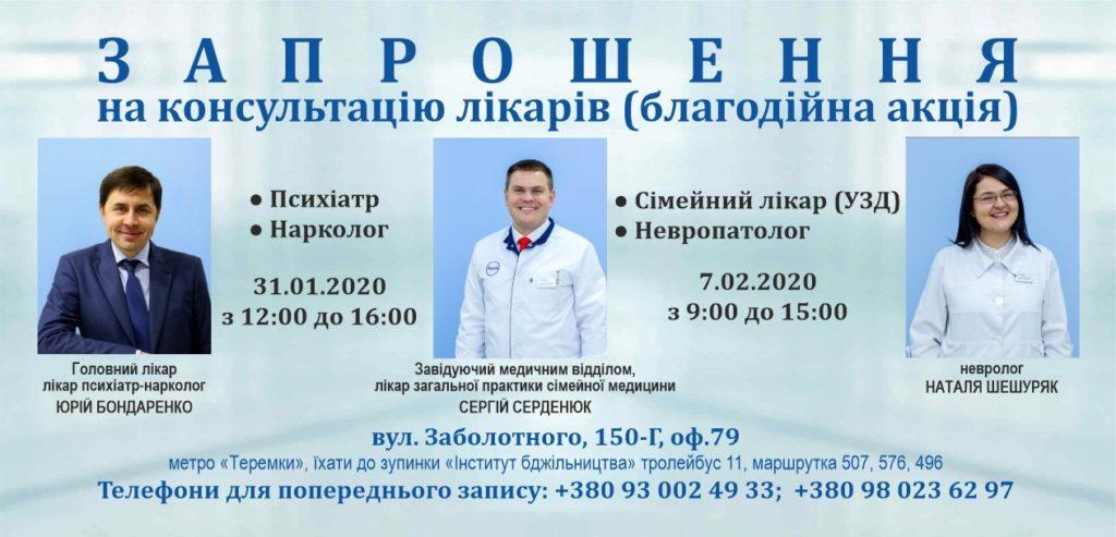У Києві відбудеться безкоштовні консультації та медичне обстеження