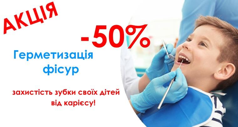 АКЦІЯ !!! -50% на герметизацію фісур для дітей! Профілактика карієсу!
