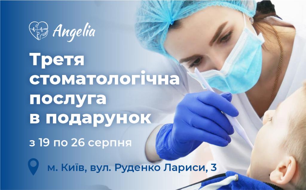 Третя стоматологічна послуга у ПОДАРУНОК* !