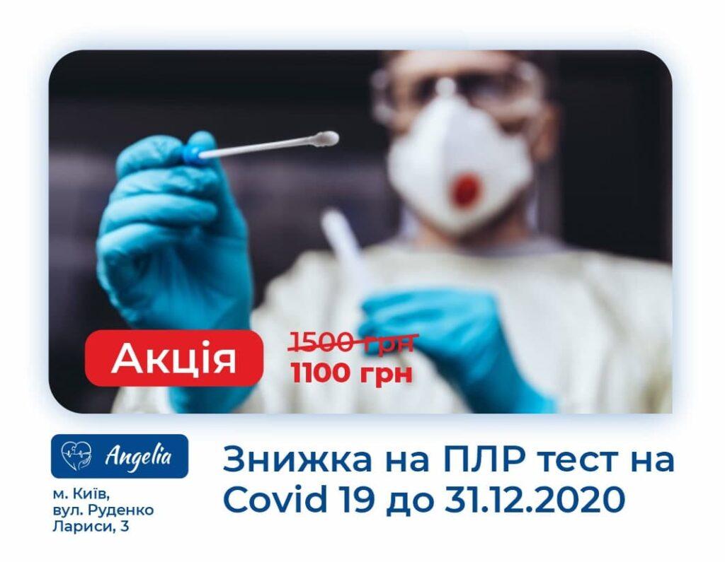 АКЦИЯ: ПЦР-тест на COVID-19  по специальной цене!