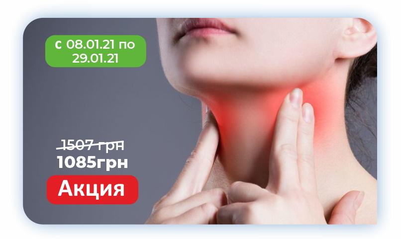 Акция: здоровье щитовидной железы