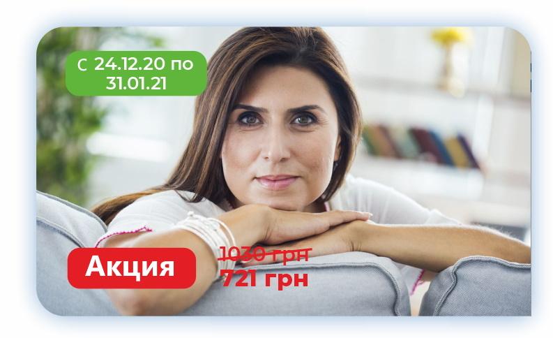 Акция на скрининг женского здоровья (обычный)