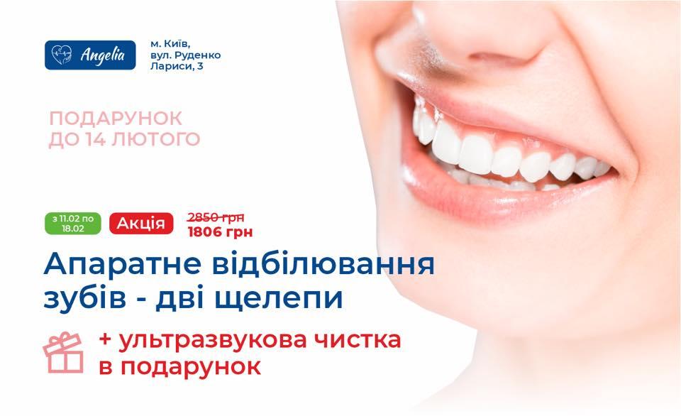 Подаруй білосніжну посмішку