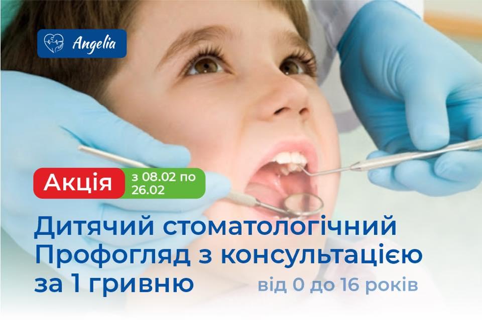 Акція !!! Дитяча стоматологія