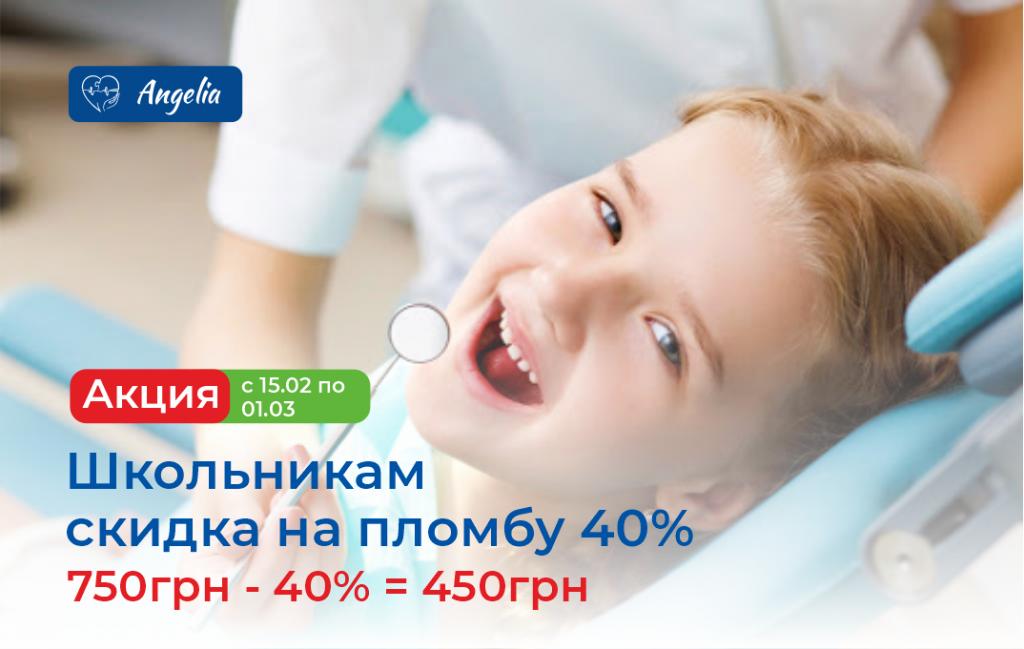 -40% на пломби для школярів