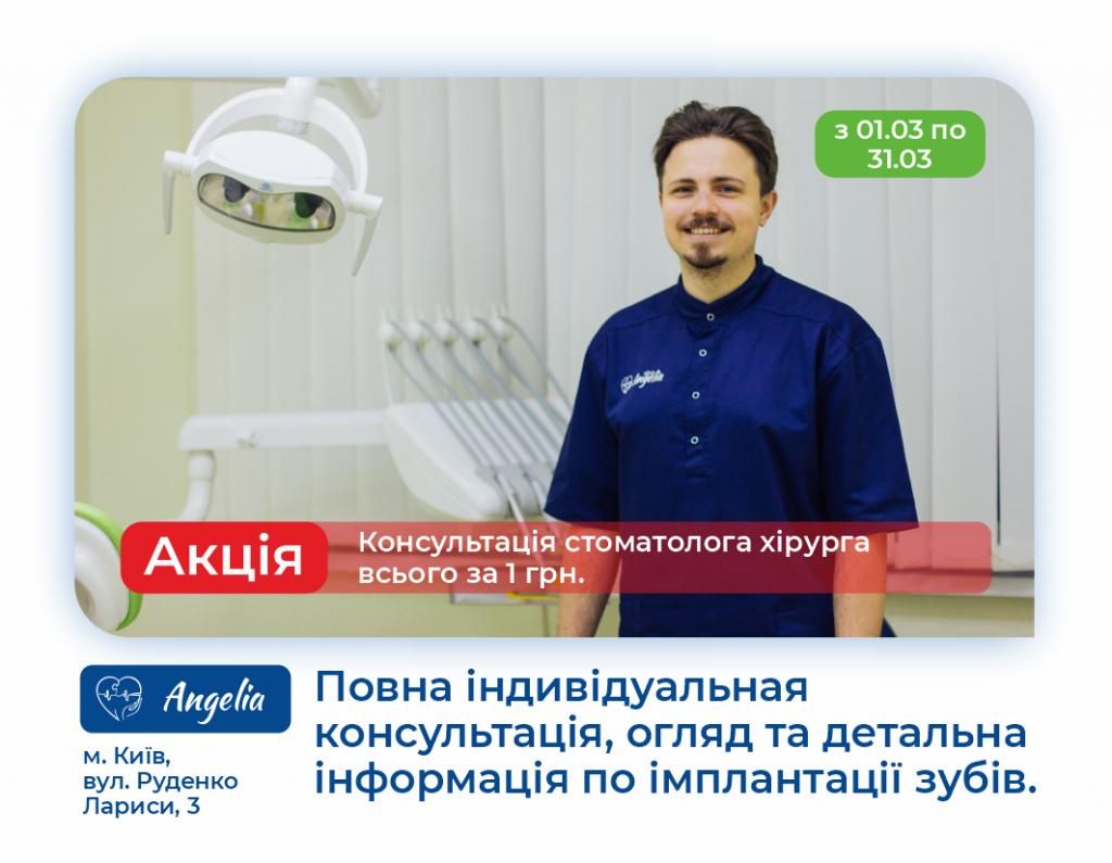 АКЦІЯ! Консультація стоматолога хірурга за 1 грн