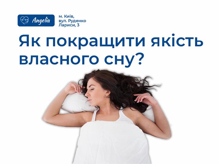 Як покращити якість сну?