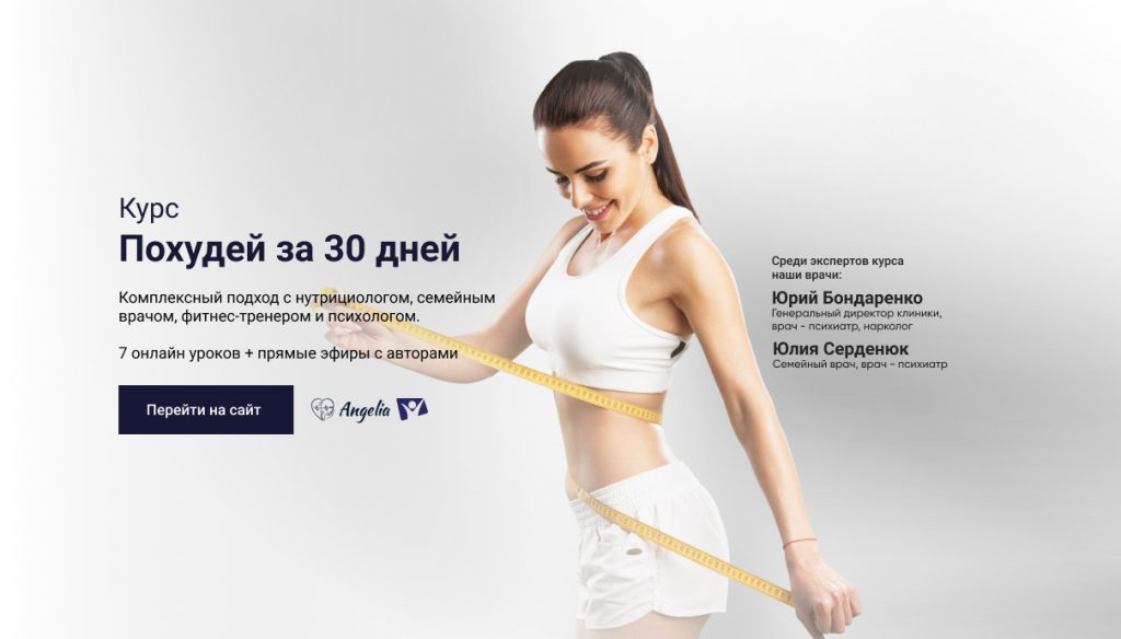 Курс: похудей за 30 дней