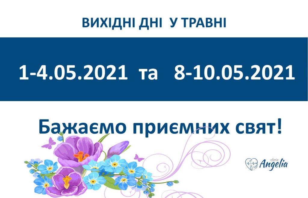 Зверніть увагу! Вихідні дні у травні!