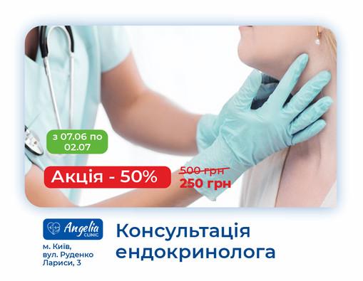 Акція -50% Консультація ендокринолога