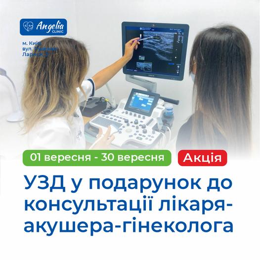 АКЦІЯ : «УЗД у подарунок до консультації лікаря-акушера-гінеколога»