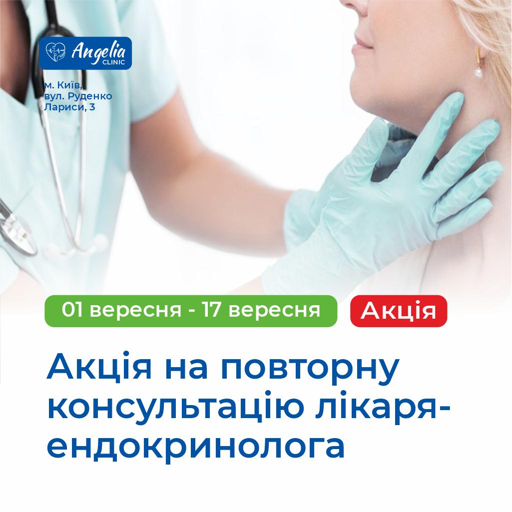 Акція ! -50% на консультацію ендокринолога